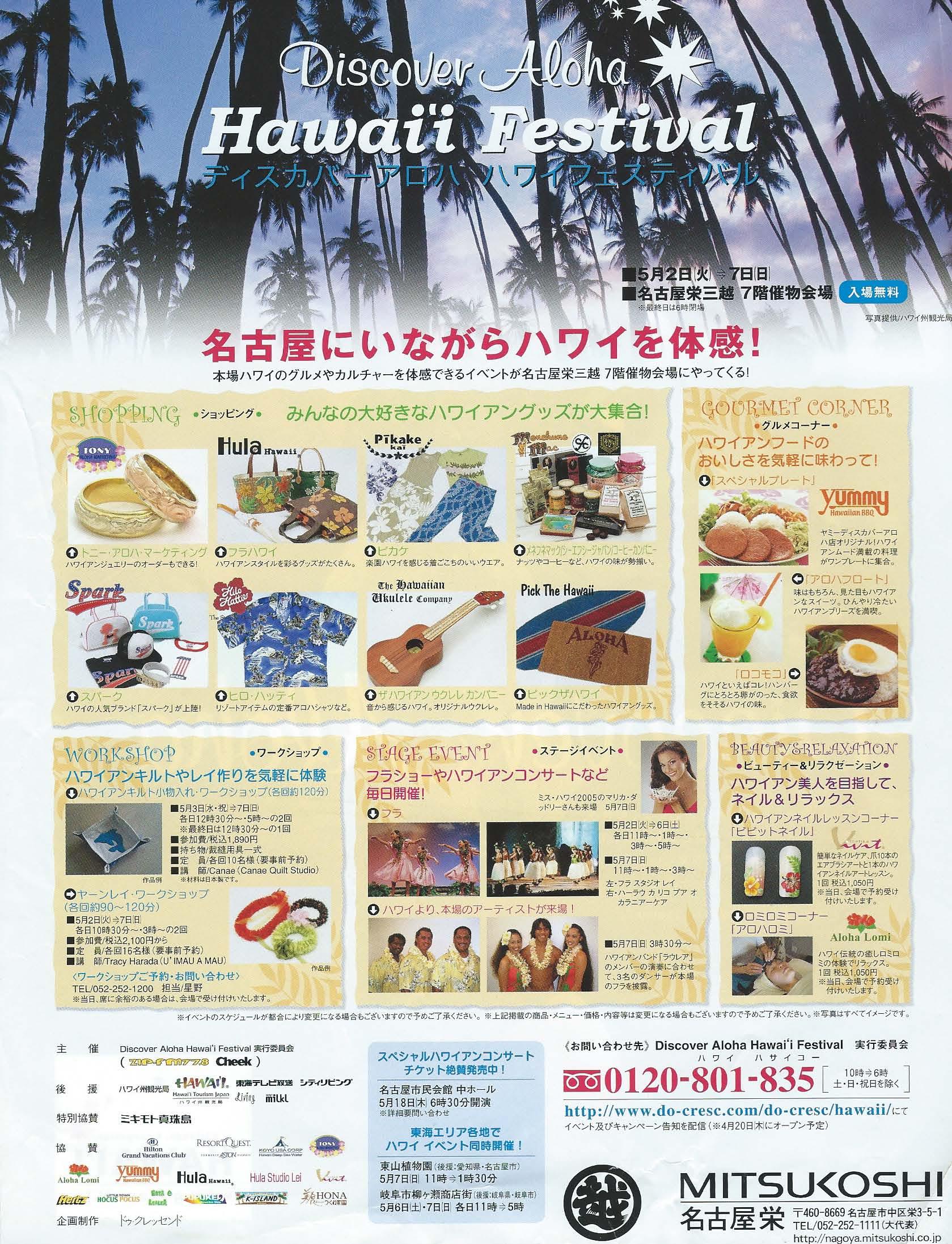 Discover Aloha: Print Ad