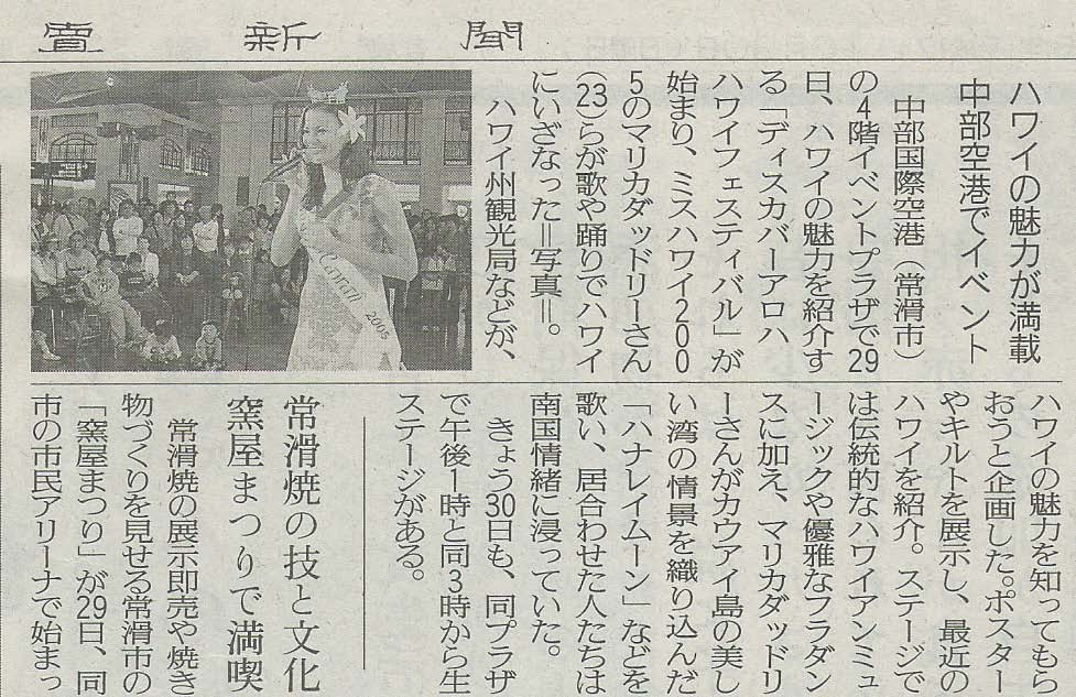 Japanese Newspaper: Miss Hawaii